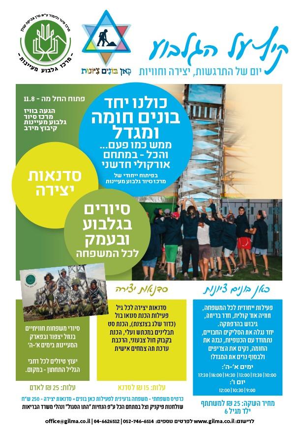 פרסום קיץ על הגלבוע - חוויה לכל המשפחה