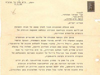 מכתב בזכות ההגנה על טירת צבי